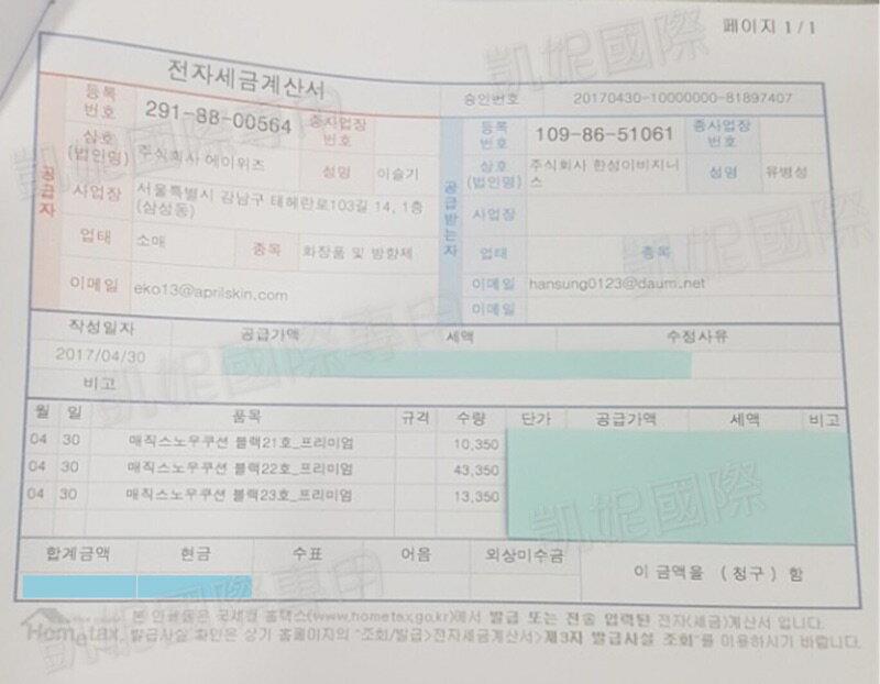 韓國 APRIL SKIN 魔法雪肌氣墊粉餅 黑盒 (2.0 版本)