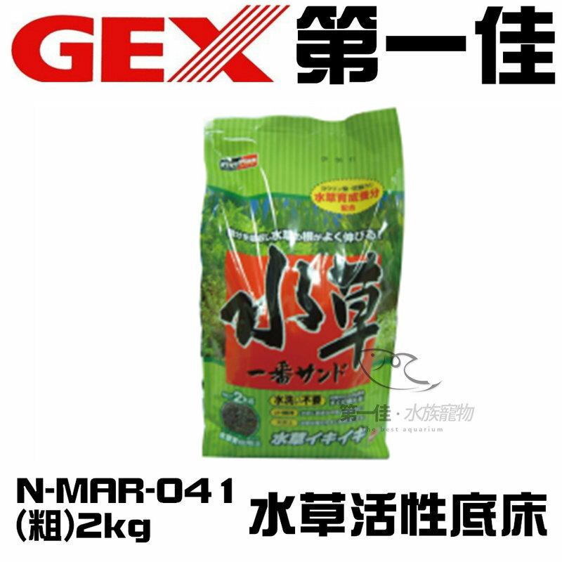 [第一佳 水族寵物]日本五味GEX【水草活性底床 2kg粗 N-MAR-041】水草育成土 黑土 高效基肥 便宜 免運