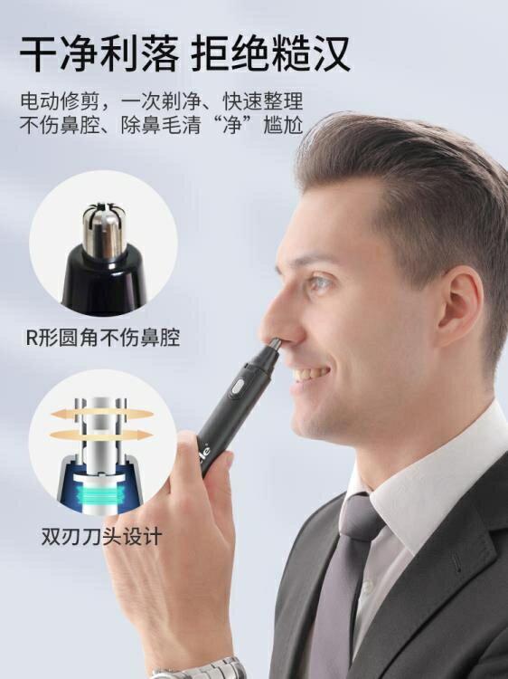 鼻毛器 mericle電動鼻毛修剪器男士清理剃鼻毛男用神器充電式剪鼻毛剪刀 摩可美家