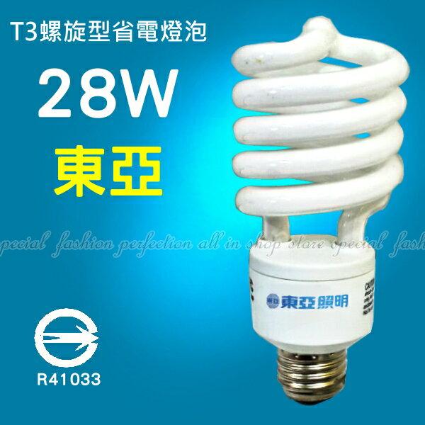 東亞28W超薄T3螺旋型省電燈泡-白光EFHS28D-GE 120V螺旋燈管/螺旋燈泡【AM433A】◎123便利屋◎