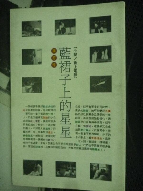 【書寶二手書T9/一般小說_HCO】藍裙子上的猩猩_周芬伶