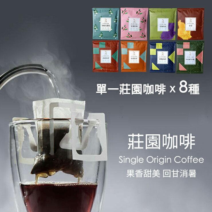 8個莊園 濾掛咖啡 - 單一莊園咖啡 (32入 / 箱)➤氮氣防氧化保鮮包裝➤堅持篩豆再烘焙 0