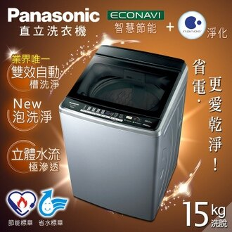 【Panasonic國際牌】15kg節能淨化雙科技。超變頻直立式洗衣機/不鏽鋼(NA-V168BBS-S)