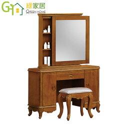 【綠家居】海妮 時尚3.5尺實木立鏡式鏡台組合(含化妝椅)