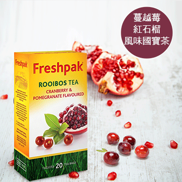 Freshpak蔓越莓紅石榴風味南非國寶茶(Crenberry & Pomegranate RooibosTea)2.5gX20入