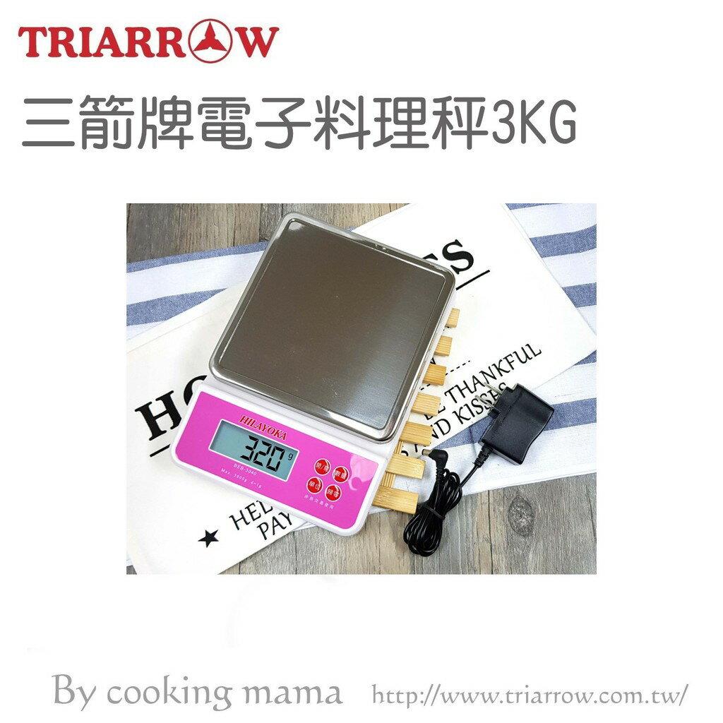 三箭 電子料理秤3KG BEB-3040 | PQ Shop