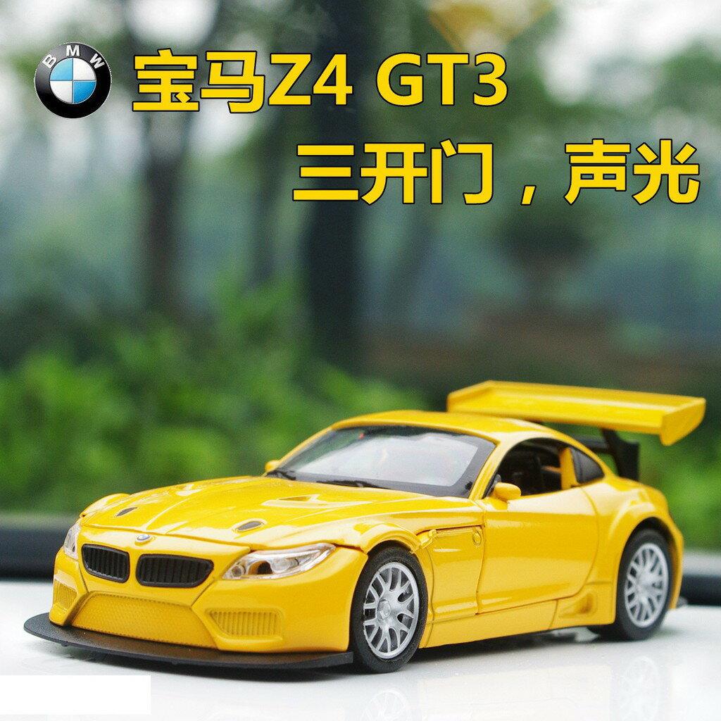 ╭。BoBo媽咪。╮凱迪威模型 1:32 寶馬 BMW Z4 GT3 聲光回力車