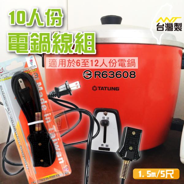 橙漾夯生活ORGLIFE:ORG《SD1220a》台灣製~10人份電鍋線電源線電鍋線組替換線大同電鍋廚房用品耐熱電鍋線5尺