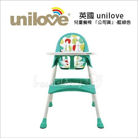 ✿蟲寶寶✿【英國Unilove】代理商公司貨 兩段式高度調整 HOJA兒童餐椅-Pea / 藍綠色