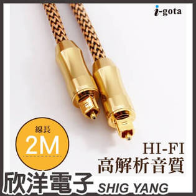 ※欣洋電子※i-gota頂級高傳真光纖音源傳輸線(OFA-SX002)2M2米2公尺