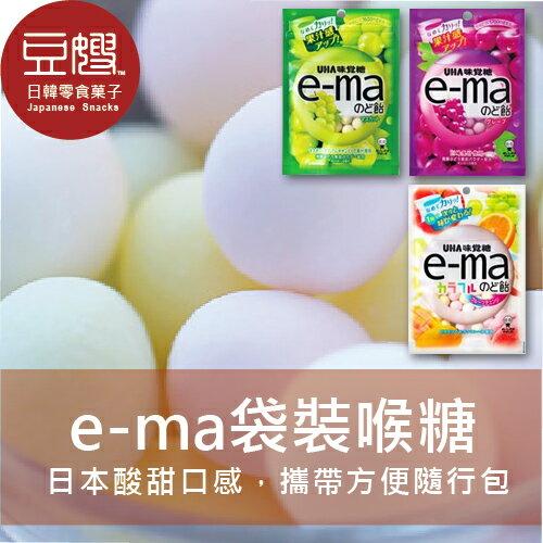 【豆嫂】日本零食 UHA味覺糖e-ma糖袋裝(多口味)