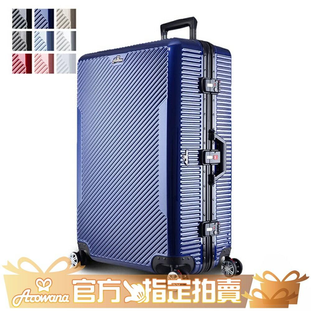 [限時下殺]Arowana 頂級斜紋航太鋁框行李箱-29吋 0
