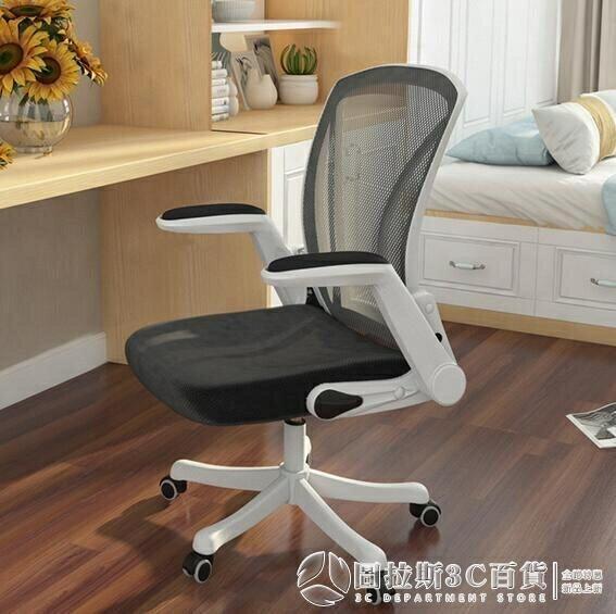 電腦椅 家用舒適久坐辦公椅轉椅人體工學椅子靠背椅 樂樂百貨