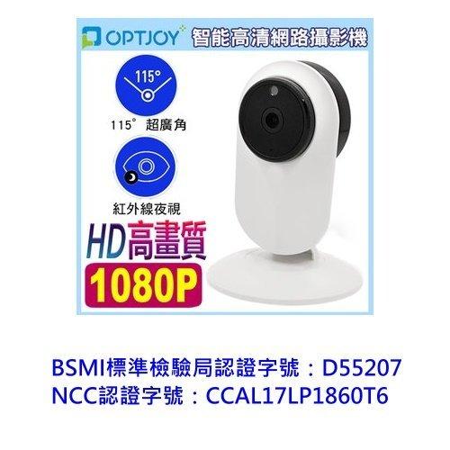 【新風尚潮流】OPTJOYC201080PWi-Fi夜視型高清網路攝影機OPTJOY-C20