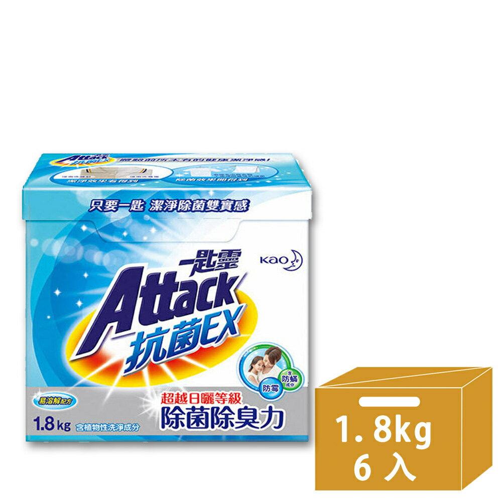 9481食品館 一匙靈 抗菌EX超濃縮 洗衣粉 (1.8Kg x6入) 箱購│9481生活品牌館