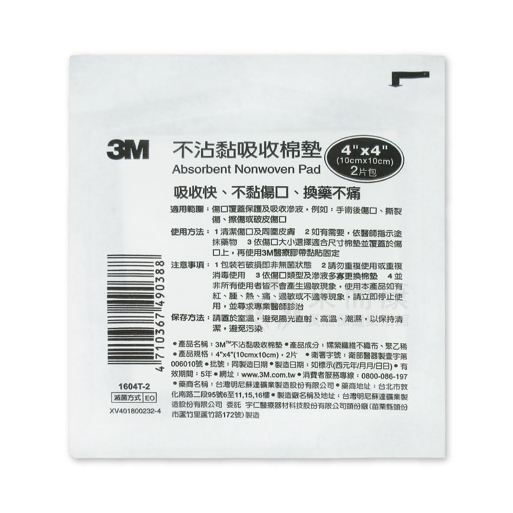 3M 不沾黏吸收棉墊 (滅菌) 4x4 2入10包販售