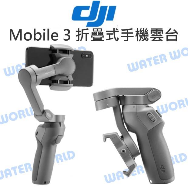 【中壢NOVA-水世界】 DJI OSMO Mobile 3 折疊式手機雲台 手持穩定器 手勢控制 智慧跟隨 公司貨