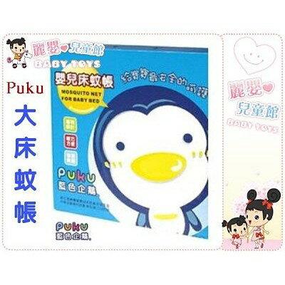 藍色企鵝puku.嬰兒大床專用30700-大床支架蚊帳.特大床可用(麗嬰兒童玩具館)