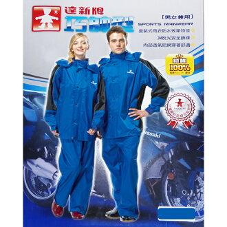 小玩子 達新牌 巧帥型 休閒套裝 雨衣 兩截式 透氣尼網 魔術帶 PU防水 防風 質輕 舒爽