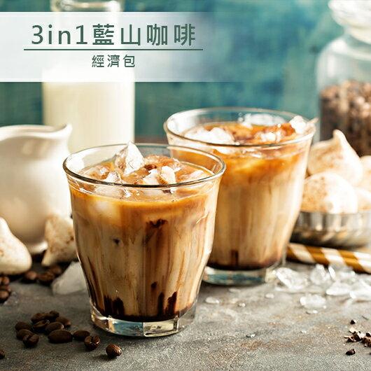 品皇咖啡 3in1藍山咖啡 經濟包 30入