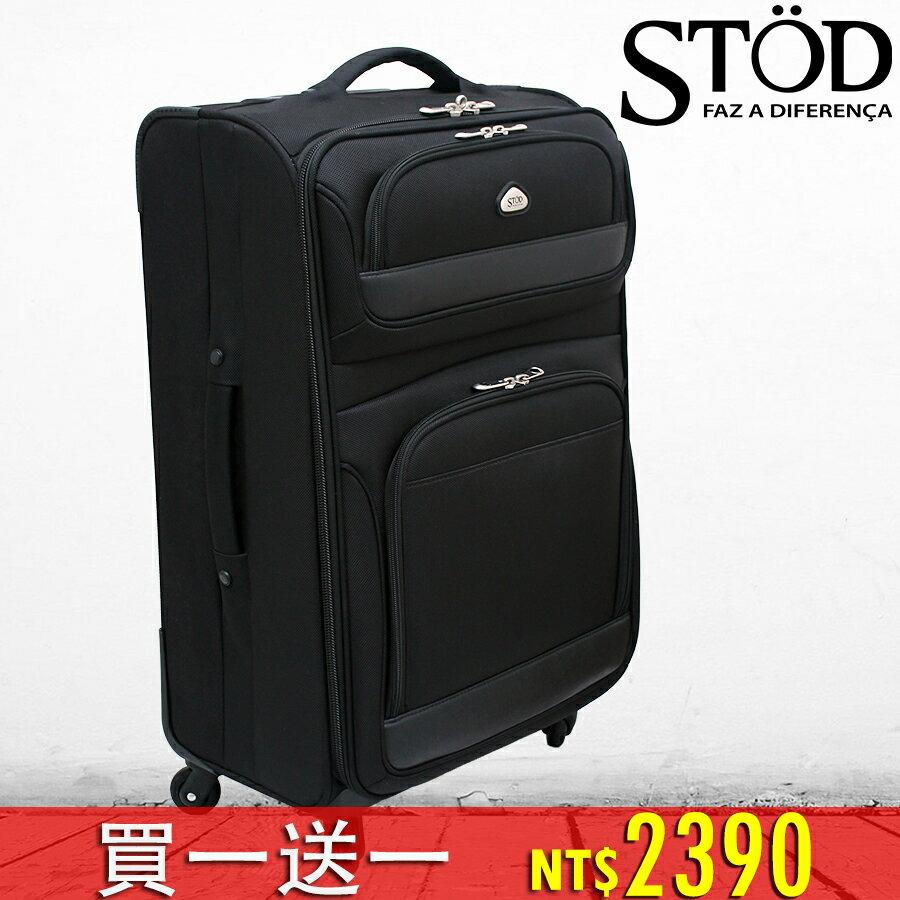 ~ ~STÖD 商務形象提升的皮感 24  豪華大容量60L 商業休閒旅遊拉桿行李箱 Ex