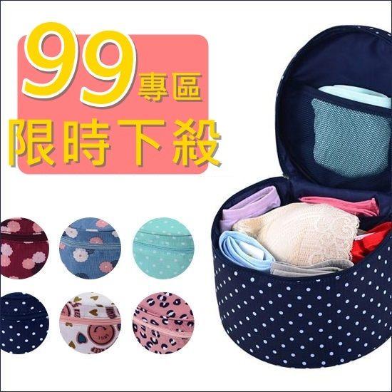 大容量多功能收納包 行李箱 打包 整理 洗漱包 衣物 內衣 內褲 分類 化妝品 ♚MY COLOR♚【B13】