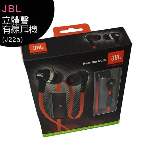JBLJ22a高音質強低音耳道式耳機(原廠公司貨)