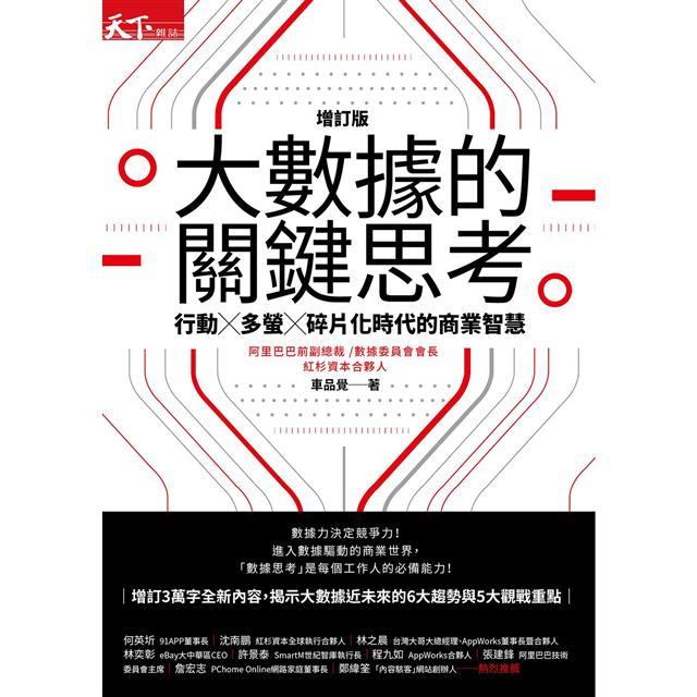 大數據的關鍵思考(增訂版):行動╳多螢╳碎片化時代的商業智慧