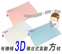 issla 伊世樂 D-156 有機棉3D複合式氣動方枕,出生寶寶適用,會呼吸的枕頭,透氣、好眠,台灣製造