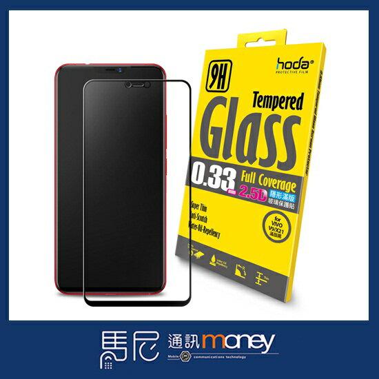 好貼hoda2.5D隱形滿版9H鋼化玻璃保護貼vivoV9X21手機保護貼螢幕保護貼玻璃保護貼【馬尼通訊】