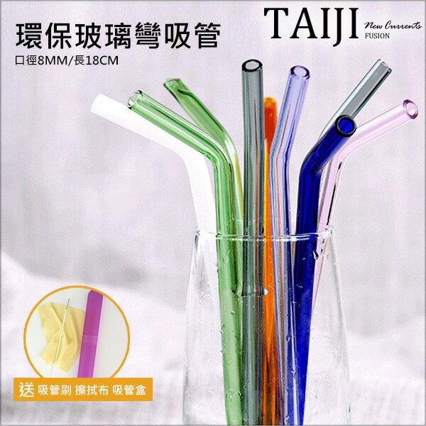 環保飲料彎吸管‧18CM彎管環保耐熱玻璃吸管口徑8MM附送吸管刷擦拭布吸管盒‧九色【NXG8003】-TAIJI-