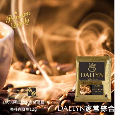 【DALLYN】 家常綜合濾掛咖啡10(1盒)  / 20(2盒) /  30(3盒) 入袋 House blend Drip coffee | DALLYN豐富多層次 1