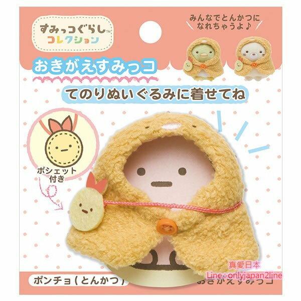 【真愛日本】16092200030手玉娃變裝衣-炸豬排  SAN-X 角落公仔  娃娃 絨毛 擺飾 公仔