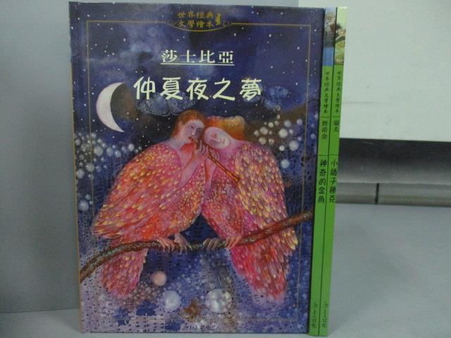 ~書寶 書T1/少年童書_ZKW~世界 文學繪本~莎士比亞  仲夏夜之夢_普希金  神奇的