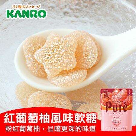 日本 KANRO 甘樂 Pure 紅葡萄柚風味軟糖 56g 紅葡萄柚 軟糖 水果軟糖 糖果【N102550】