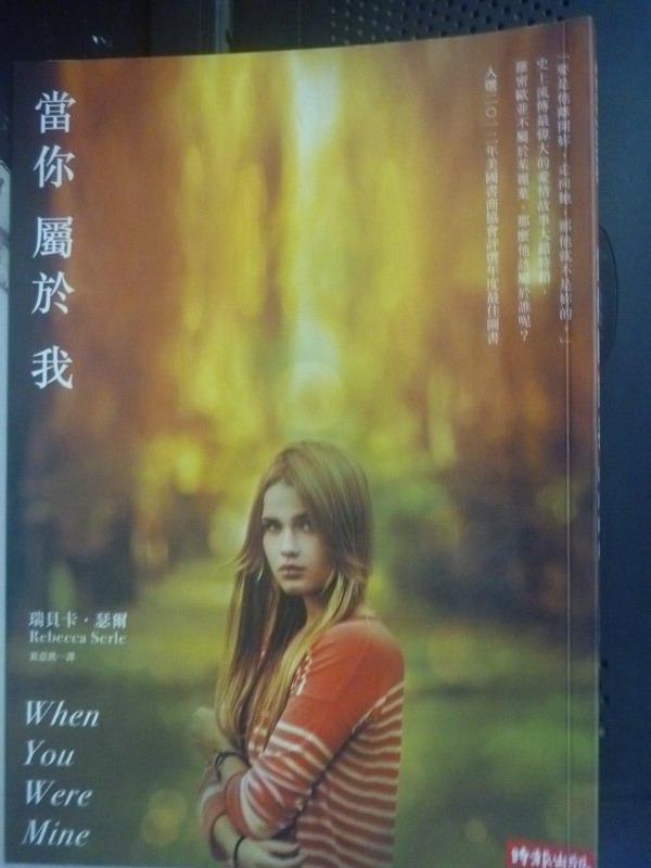 【書寶二手書T6/翻譯小說_IIG】當你屬於我_瑞貝卡.瑟爾