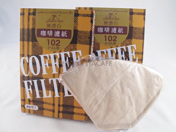 《愛鴨咖啡》102 扇形濾紙 無漂白 咖啡 濾紙 2-4杯用 40枚/盒