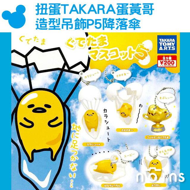 NORNS【扭蛋TAKARA蛋黃哥造型吊飾P5降落傘】GUDETAMA三麗鷗 珠鍊 懶懶 公仔 玩具 轉蛋 日本