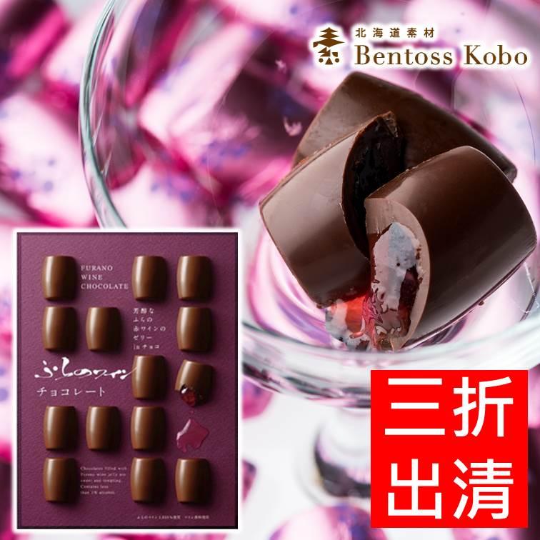 ~三折 ~北海道限定 Bentoss Kobo 北海道紅酒酒心巧克力 20顆入 140g