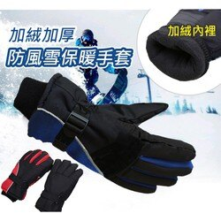 (福利品) 加厚加絨防風雪防寒防潑水機車騎士滑雪保暖手套 戶外運動 防滑止滑抗寒騎車手套 騎行手套