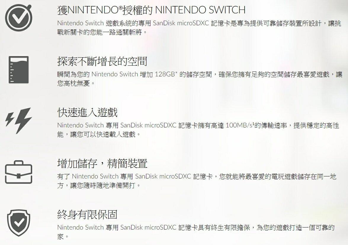 SanDisk Nintendo SWITCH 128GB microSDXC TF 記憶卡公司貨 讀取 100M / s 128G 任天堂 3