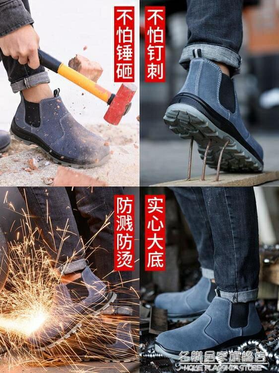勞保鞋男士防砸防刺穿高幫電焊工專用鋼包頭夏季透氣輕便防臭工作 芭蕾朵朵
