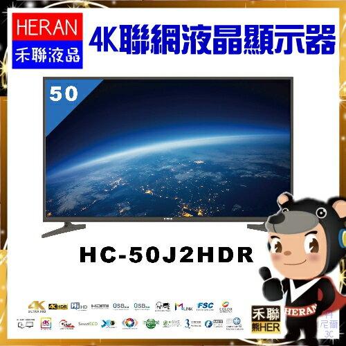 【禾聯液晶】50吋 4K聯網 HDR  液晶電視+視訊盒《HC-50J2HDR》台灣精品*保固三年