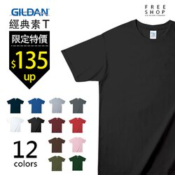 《Free Shop》 吉爾登GILDAN經銷商76000圓筒T滾筒TEE素色素面多色美國棉圓領短T素T恤【QGD76000】