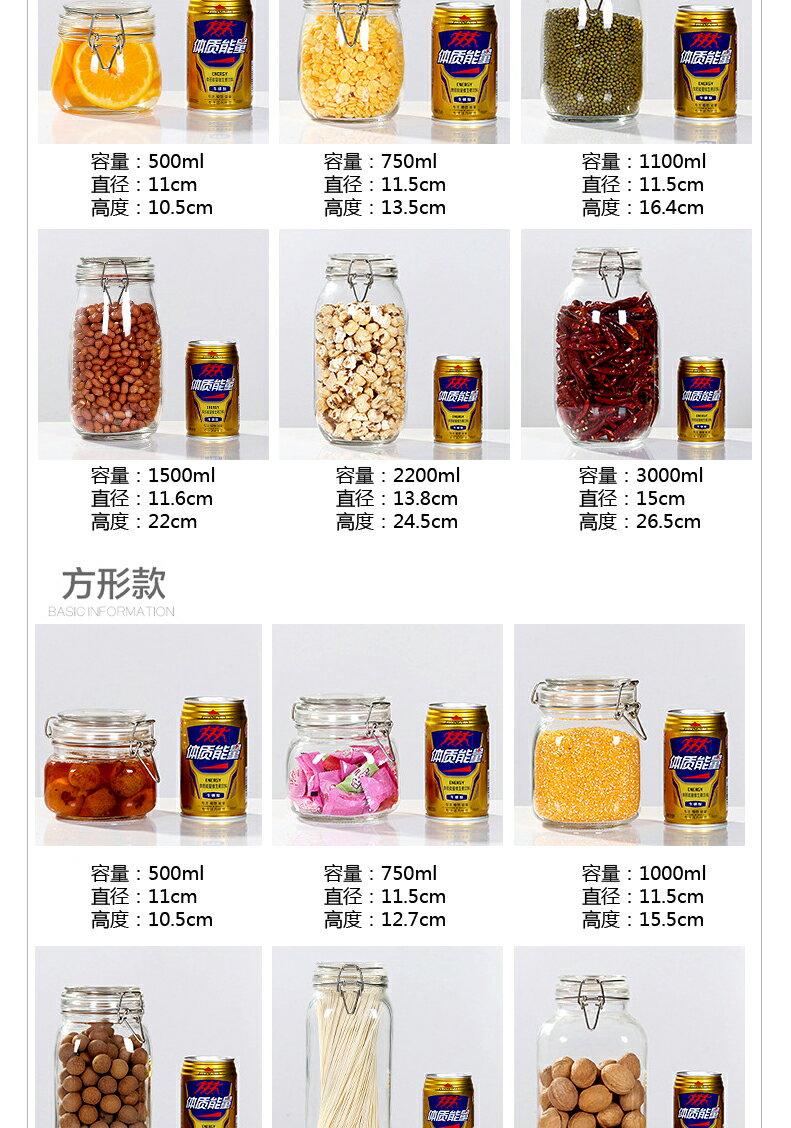 密封罐瓶子家用雜糧儲物罐玻璃零食收納蜂蜜瓶檸檬百香果泡菜罐子  新年鉅惠 台灣現貨