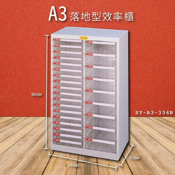 官方推薦【大富】SY-A3-336BA3落地型效率櫃收納櫃置物櫃文件櫃公文櫃直立櫃收納置物櫃台灣製造