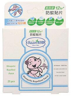Baan 貝恩 - 嬰兒防蚊貼片 Mosquito Repellent 25片