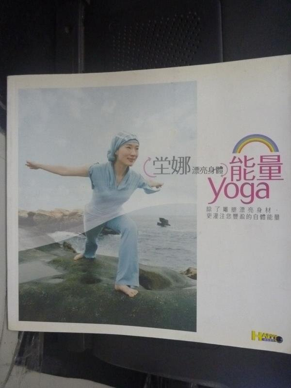 【書寶二手書T1/美容_LKL】漂亮身體:能量YOGA_原價380_堂娜_附光碟
