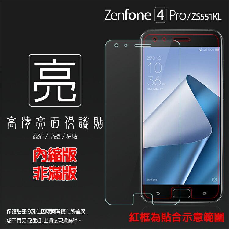 亮面螢幕保護貼 ASUS 華碩 ZenFone 4 Pro ZS551KL Z01GD 保護貼 軟性 高清 亮貼 亮面貼 保護膜 手機膜