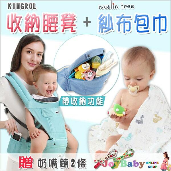 送奶嘴鏈KINGROL可收納嬰兒雙肩背帶腰凳+Muslintree嬰兒紗布包巾組合JoyBaby